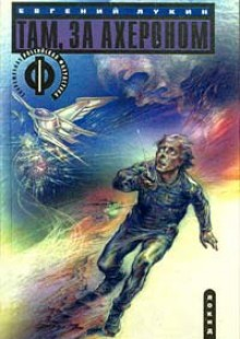 Обложка книги  - Там, за Ахероном