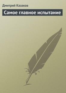 Обложка книги  - Самое главное испытание