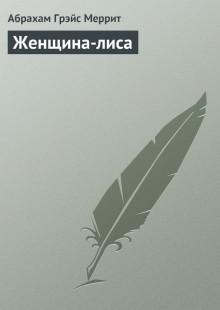 Обложка книги  - Женщина-лиса