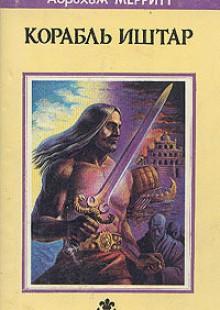 Обложка книги  - Корабль Иштар