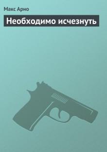 Обложка книги  - Необходимо исчезнуть