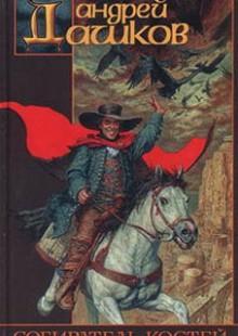 Обложка книги  - Собиратель костей