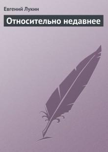 Обложка книги  - Относительно недавнее