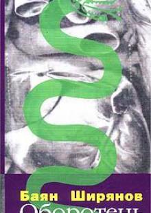 Обложка книги  - Оборотень