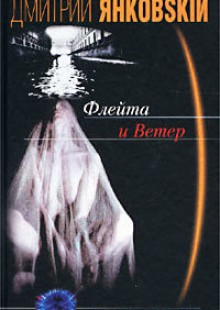 Обложка книги  - Флейта и Ветер