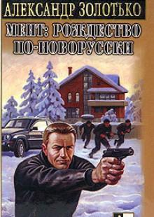 Обложка книги  - Рождество по-новорусски