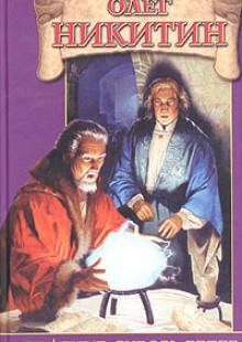 Обложка книги  - Падение сквозь ветер