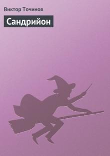 Обложка книги  - Сандрийон