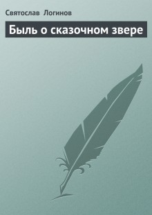 Обложка книги  - Быль о сказочном звере