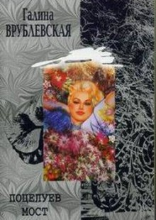 Обложка книги  - Поцелуев мост