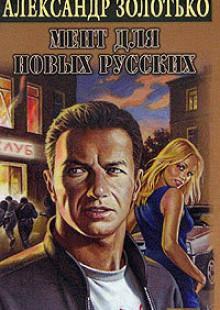 Обложка книги  - Мент для новых русских