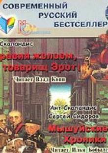 Обложка книги  - Мышуйские хроники (сборник)