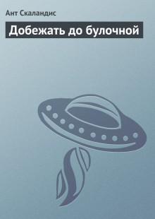 Обложка книги  - Добежать до булочной