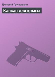 Обложка книги  - Капкан для крысы