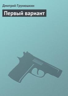 Обложка книги  - Первый вариант
