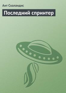 Обложка книги  - Последний спринтер