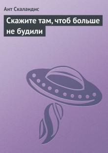 Обложка книги  - Скажите там, чтоб больше не будили