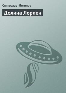 Обложка книги  - Долина Лориен