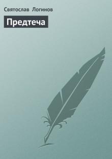 Обложка книги  - Предтеча