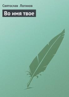 Обложка книги  - Во имя твое