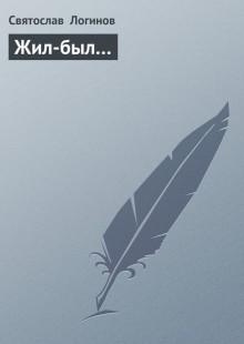 Обложка книги  - Жил-был…
