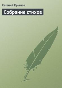 Обложка книги  - Собрание стихов