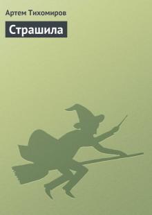 Обложка книги  - Страшила