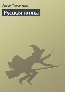 Обложка книги  - Русская готика