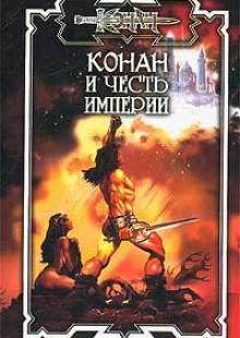 Обложка книги  - Конан и честь империи