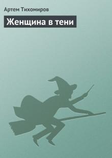 Обложка книги  - Женщина в тени