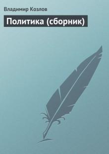 Обложка книги  - Политика (сборник)