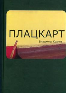 Обложка книги  - Плацкарт