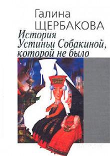 Обложка книги  - История Устиньи Собакиной, которой не было