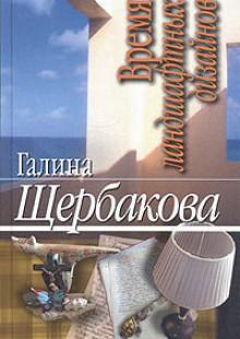 Обложка книги  - Время ландшафтных дизайнов
