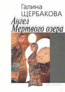 Обложка книги  - Ангел Мертвого озера