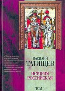 Обложка книги  - История Российская. Часть 2
