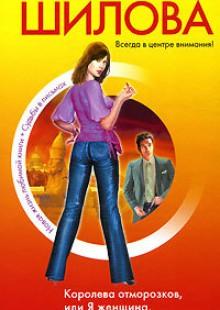 Обложка книги  - Королева отморозков, или Я женщина, и этим я сильна!