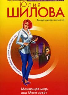 Обложка книги  - Меняющая мир, или Меня зовут Леди Стерва