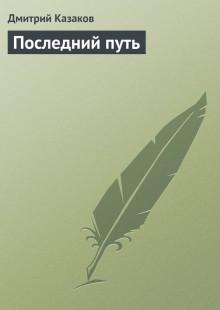Обложка книги  - Последний путь