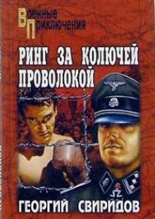 Обложка книги  - Ринг за колючей проволокой