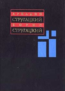 Обложка книги  - Первые люди на первом плоту