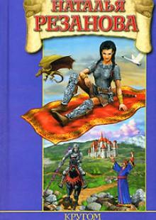 Обложка книги  - Кругом одни принцессы