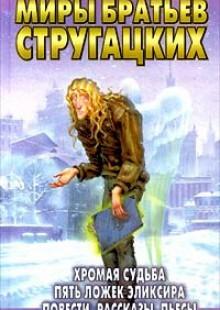 Обложка книги  - Человек из Пасифиды