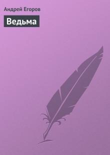 Обложка книги  - Ведьма