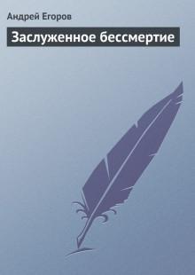 Обложка книги  - Заслуженное бессмертие