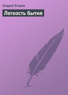 Обложка книги  - Легкость бытия