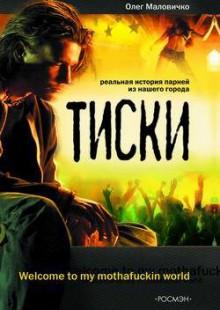 Обложка книги  - Тиски
