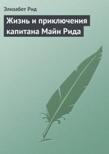 Обложка книги  - Жизнь и приключения капитана Майн Рида