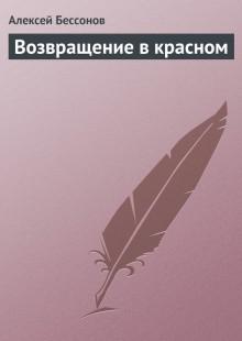 Обложка книги  - Возвращение в красном