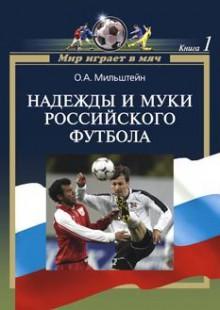 Обложка книги  - Надежды и муки российского футбола